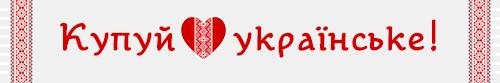 Купуй українське