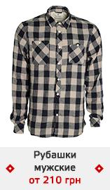 Рубашки от 210 грн