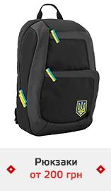 Рюкзаки от 200 грн