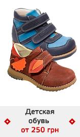 Детская обувь от 250 грн