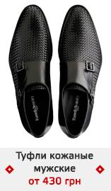 Туфли кожаные мужские от 430 грн