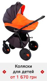 Детские коляски от 1 670 грн