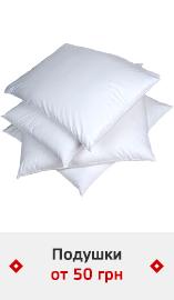 Подушки от 50 грн