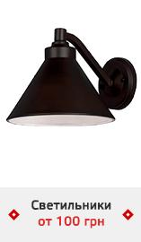 Светильники от 100 грн