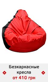 Безкаркасные кресла от 410 грн