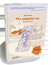 PR в цифровую эру