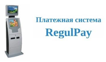 Платёжная система RegulPay