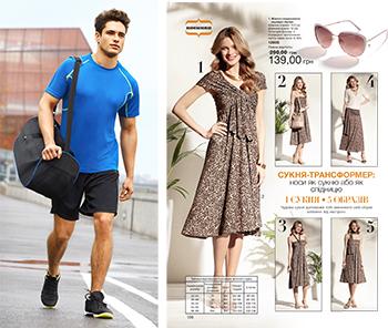 Женское платье-трансформер и футболка