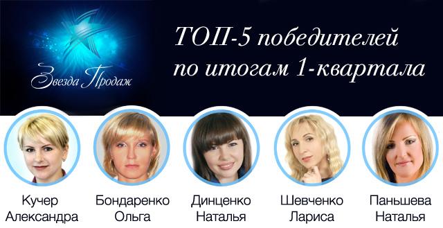 ТОП-5 победителей по итогам 1-квартала