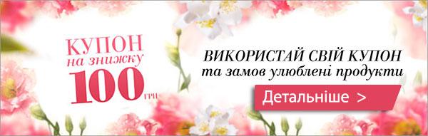 Твоя розкішна весна!